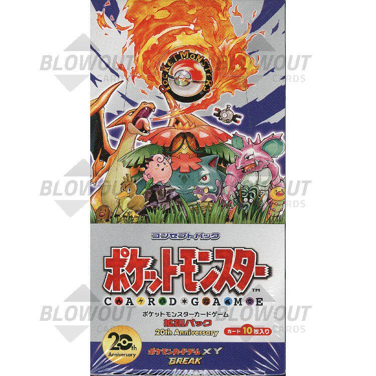 pokemon xy break 20th anniversary concept booster box