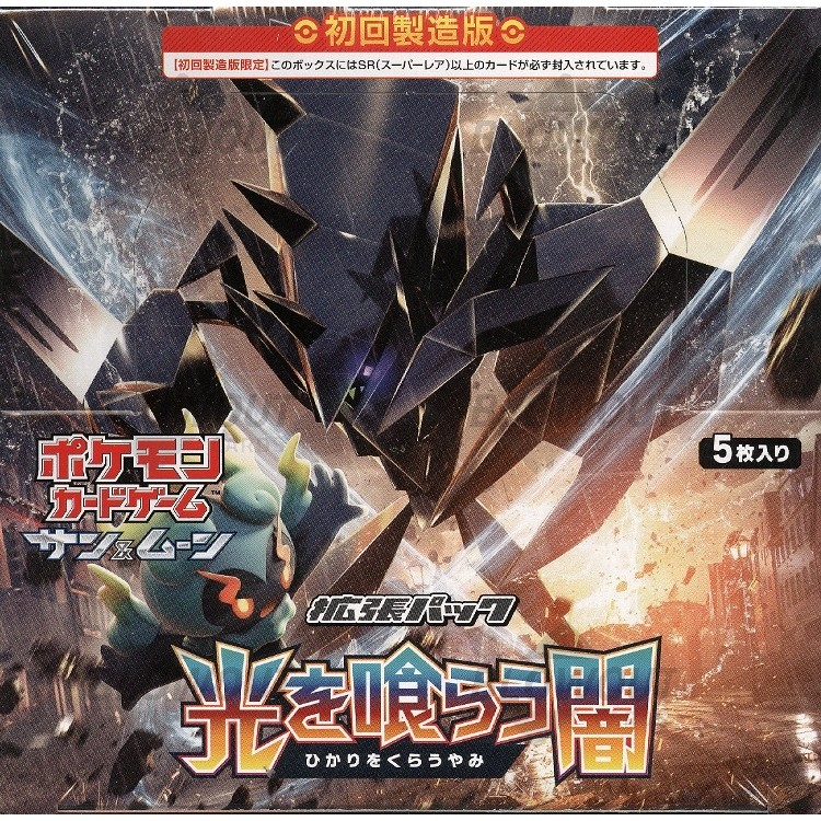 Pokemon Sun & Moon Darkness That Consumes Light Booster Box (Japanese)